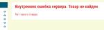 Screenshot_2019-11-16 Товар не найден.png