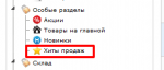 Администрирование интернет магазина. Товары.png