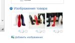 Администрирование интернет магазина. Редактирование товарной позиции(2).png