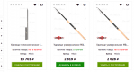 Маховые удилища   качество  доставка  низкие цены в рыболовном интернет магазине Pro ribku.ru.png