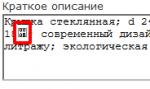 Администрирование интернет магазина. Редактирование товарной позиции.png