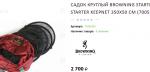 Садок круглый Browning Starter Keepnet Starter Keepnet 350x50 см  7005360 .png