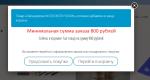 800 рублей.png