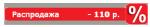 Распродажа керамической плитки.png