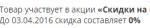 Безымянный-скидка1.png