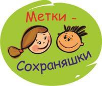 Фотография Сохраняшка